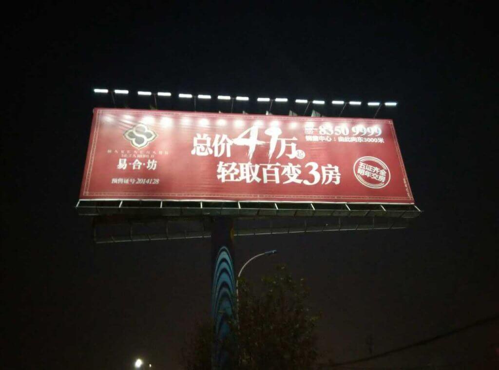 highway billboard solar lights